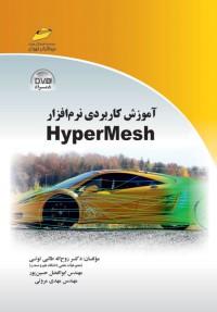 آموزش کاربردی نرم افزار Hypermesh