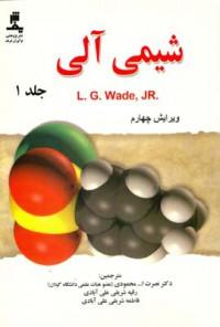 شیمی آلی جلد 1