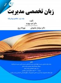 زبان تخصصی مدیریت جلد دوم: مفاهیم پیشرفته