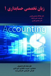 زبان تخصصی  1 حسابداری