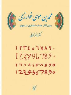محمد بن موسی خوارزمی