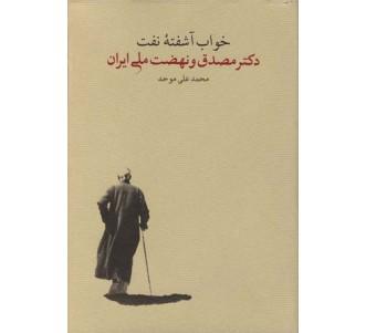 خواب آشفته نفت- دکتر مصدق و نهضت ملی ایران 2 جلدی/ وزیری