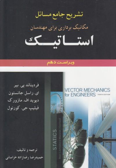 تشریح جامع مسائل مکانیک برداری برای مهندسان استاتیک