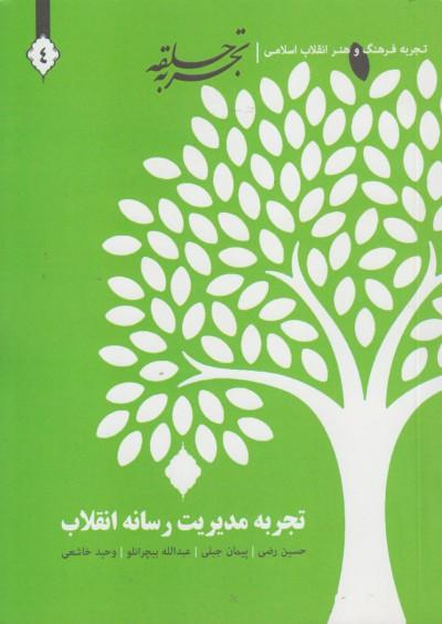 تجربه فرهنگ و هنر انقلاب اسلامی 4(تجربه مدیریت رسانه انقلاب)