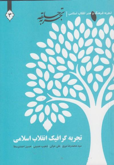 تجربه فرهنگ و هنر انقلاب اسلامی 3(تجربه گرافیک انقلاب اسلامی)