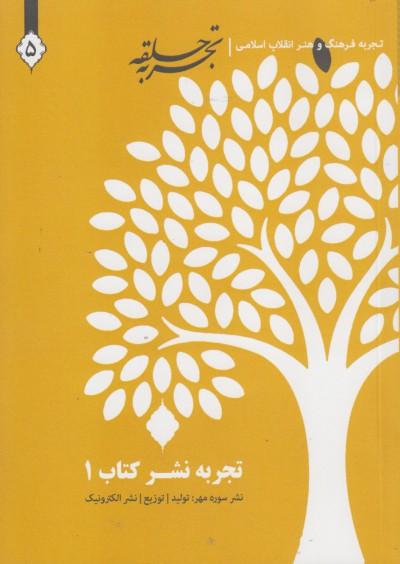 تجربه فرهنگ و هنر انقلاب اسلامی 1(تجربه نشر کتاب 1)