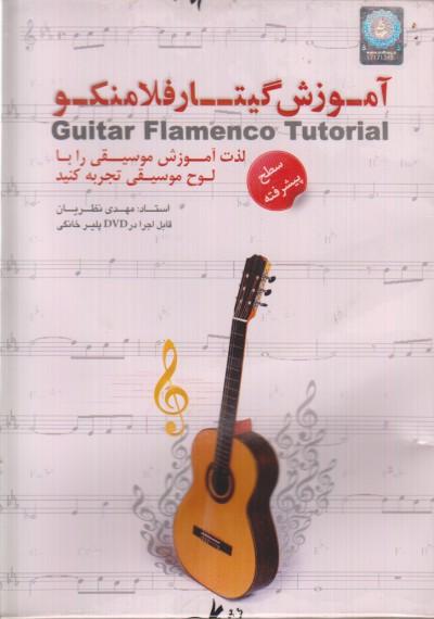 آموزش گیتار فلامنکو