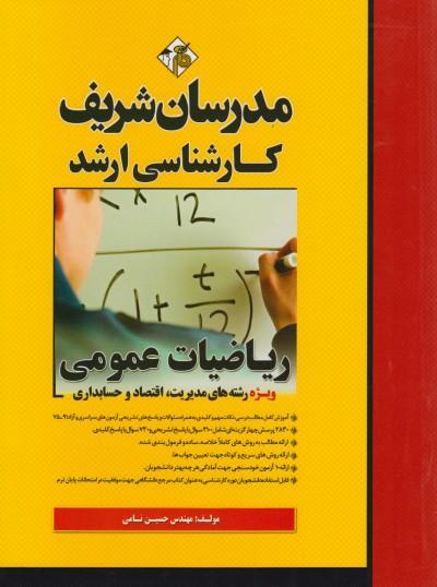 """ریاضیات عمومی""""مدیریت، اقتصاد، حسابداری"""" (کارشناسی ارشد-مدرسان شریف)"""
