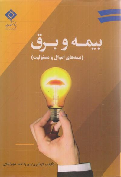 بیمه و برق (بیمه های اموال و مسئولیت)