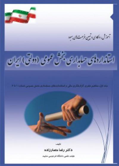 استانداردهای حسابداری بخش عمومی دولتی ایران