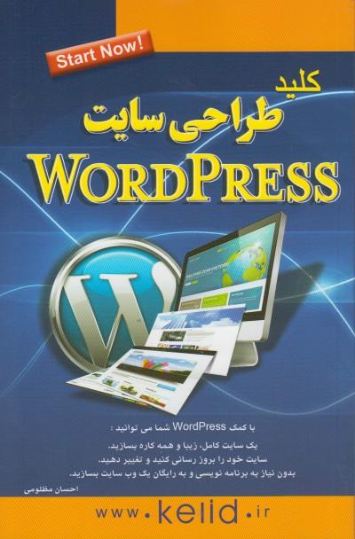 کلید طراحی سایت WORD PRESS