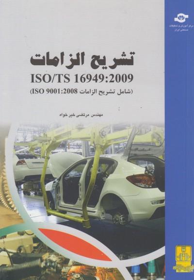 تشریح الزامات iso/ts 16949: 2009 (شامل تشریح الزامات iso 9001: 2008 )