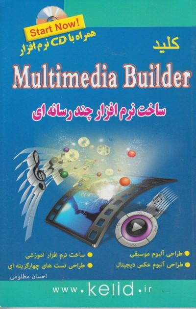کلید Multimedia Builder ساخت نرم افزار چند رسانه ای