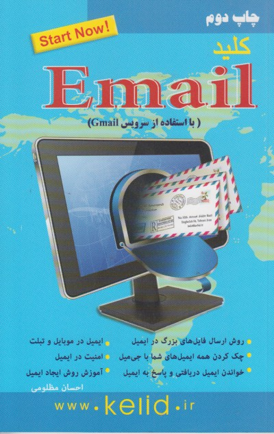 کلید Email (با استفاده از سرویس Gmail)
