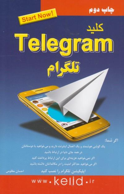 کلید تلگرام Telegram