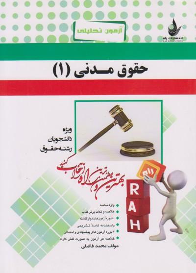 حقوق مدنی 1