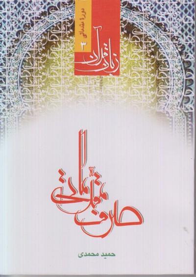 زبان قرآن صرف مقدماتی (3)