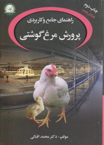 راهنمای جامع و کاربردی پرورش مرغ گوشتی