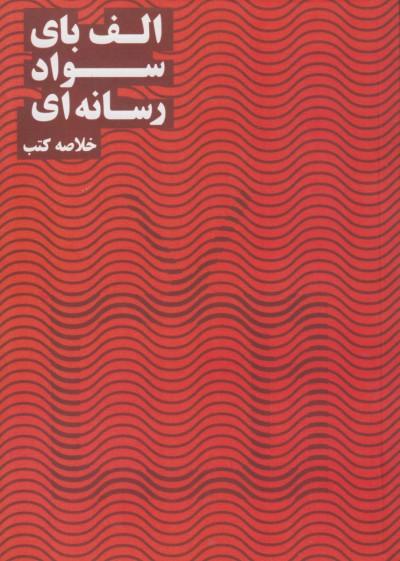 الف بای سواد رسانه ای(خلاصه کتب)
