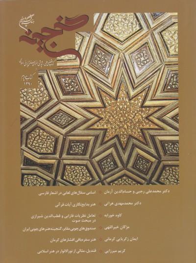 گنجینه (کتاب تخصصی علمی پژوهشی هنرهای ایرانی اسلامی)کتاب چهارم