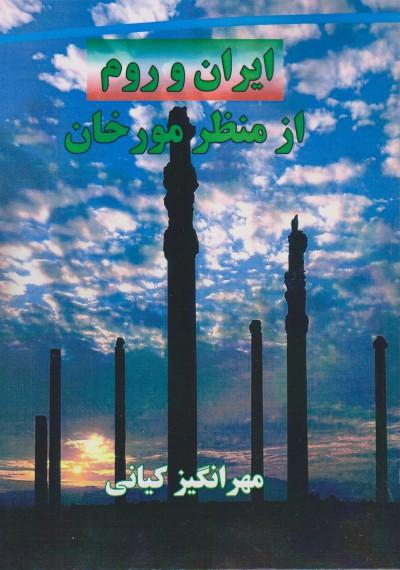 ایران و روم از منظر مورخان