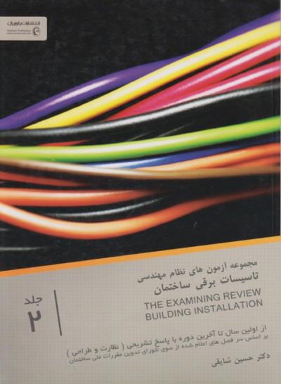 مجموعه آزمون های نظام مهندسی تاسیسات برقی ساختمان (جلد 2)