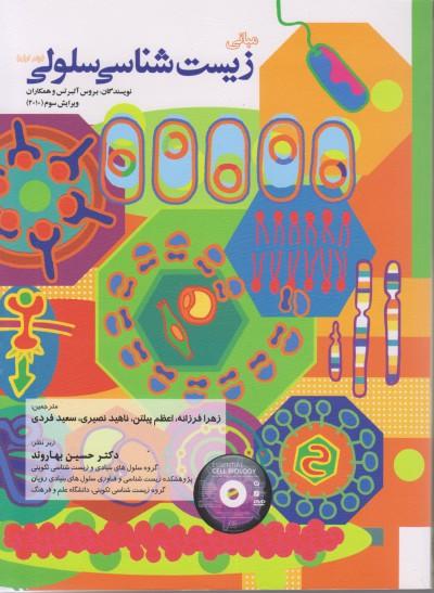 مبانی زیست شناسی، زیست شناسی سلولی(جلد اول)
