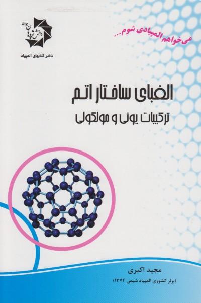 الفبای ساختار اتم (ترکیبات یونی و مولکولی)