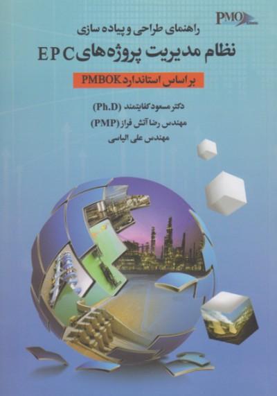 راهنمای طراحی و پیاده سازی نظام مدیریت پروژه های EPC