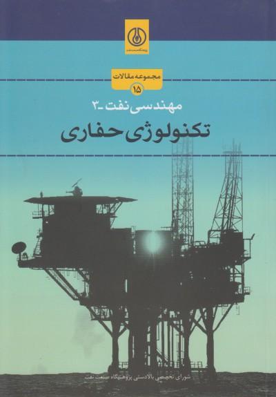 مهندسی نفت -3 (تکنولوژی حفاری)