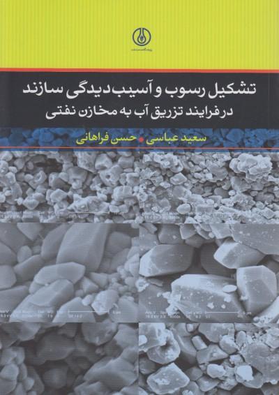 تشکیل رسوب و آسیب دیدگی سازند در فرایندهای  تزریق آب به مخازن نفتی