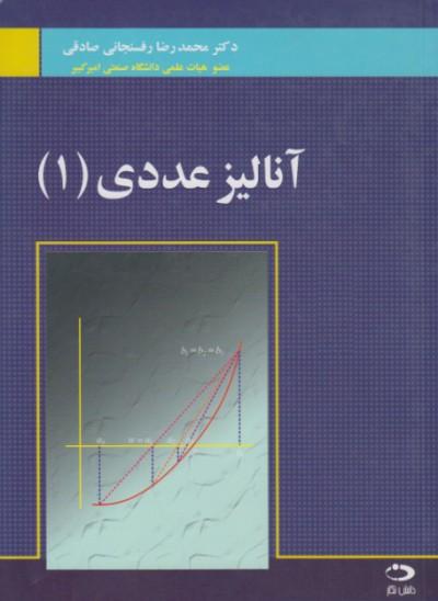 آنالیز عددی (1)