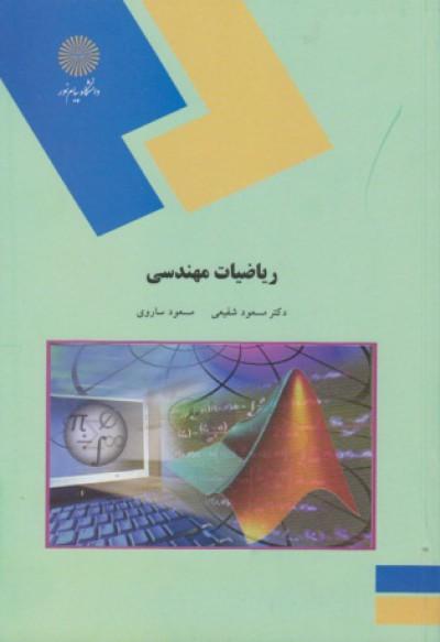 ریاضیات مهندسی - دانشگاه پیام نور