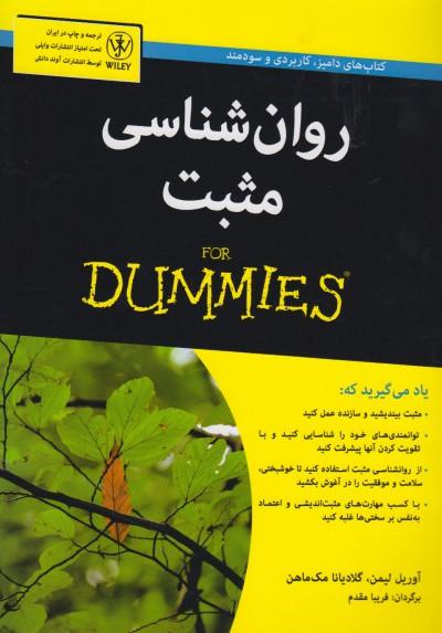 کتاب های دامیز (روان شناسی مثبت)