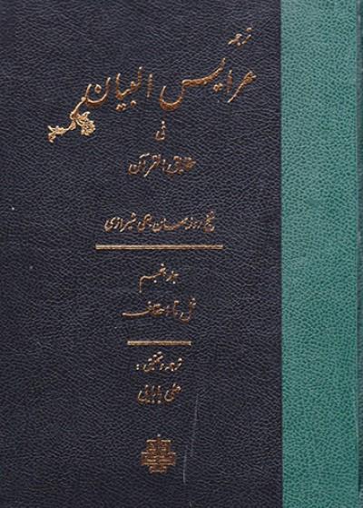 ترجمه عرایس البیان فی حقایق القرآن ج5- نمل تا احقاف