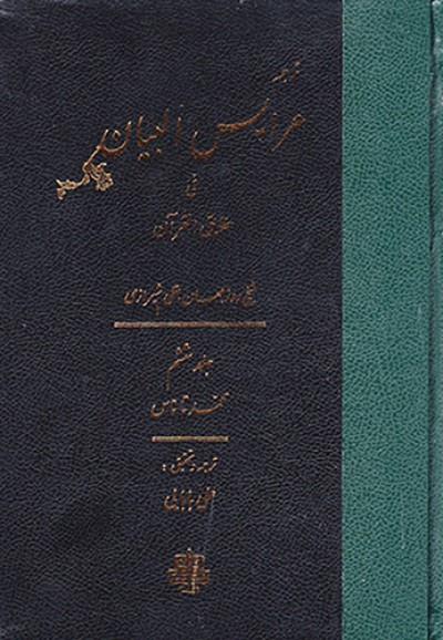 ترجمه عرایس البیان فی حقایق القرآن ج6- محمد تا ناس