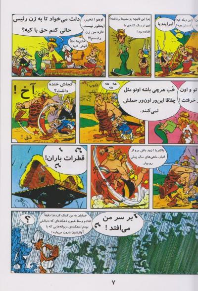 صفحه داخل ماجراهای آستریکس - قالیچه جادویی ایرانی