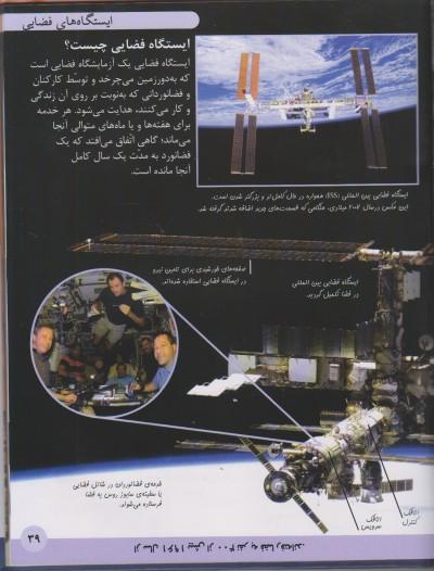 صفحه داخل کتاب دایره المعارف فضا