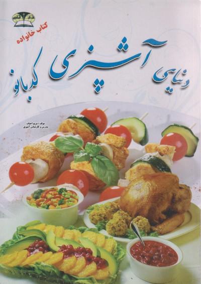 دنیای آشپزی کدبانو