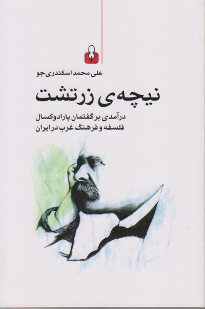نیچهی زرتشت- درآمدی بر گفتمان پارادوکسال فلسفه و فرهنگ غرب در ایران