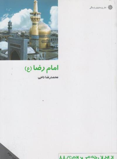 از ایران چه می دانم؟(امام رضا علیه السلام)
