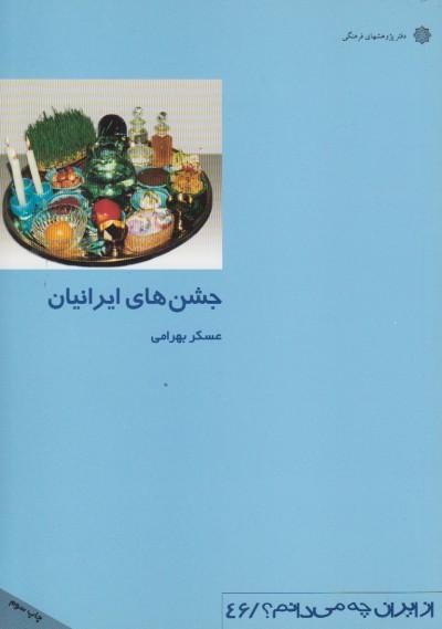 از ایران چه می دانم؟(جشن های ایرانیان)