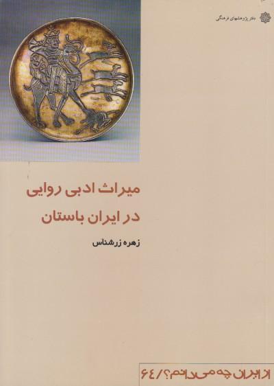 از ایران چه می دانم؟(میراث ادبی روایی در ایران باستان)