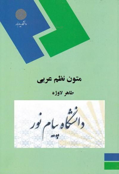 متون نظم عربی