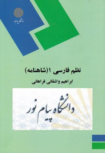 نظم فارسی 1 (شاهنامه)