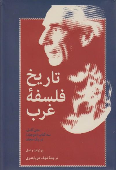 تاریخ فلسفه غرب متن کامل، سه کتاب (دو جلد) در یک مجلد