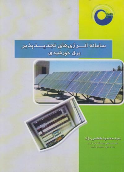 سامانه انرژی های تجدید پذیر برق خورشیدی