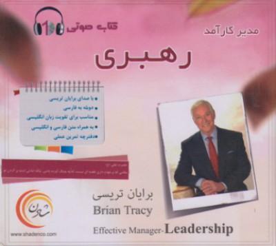 مدیر کارآمد - رهبری