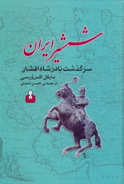 شمشیر ایران -سرگذشت نادرشاه افشار