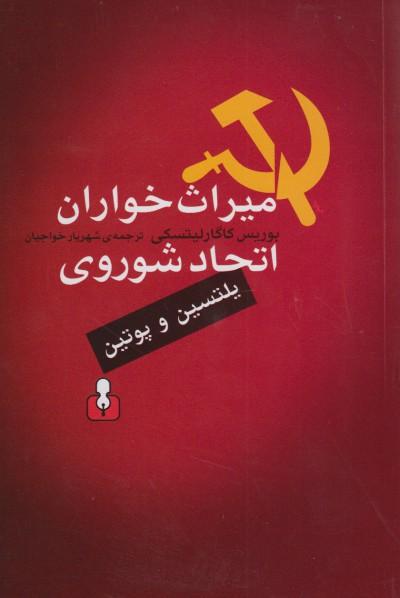 میراث خواران اتحاد شوروی